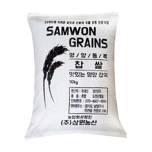 찹쌀 10kg 삼원농산 2019년산