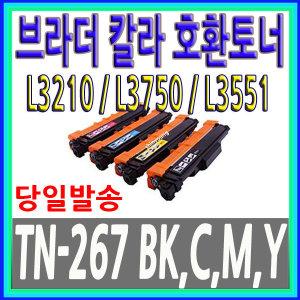 브라더 호환 TN-267 HL-L3210CW MFC-L3750CDW L3551