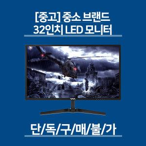 (단독구매불가)중소 브랜드 중고 32인치 LED 모니터