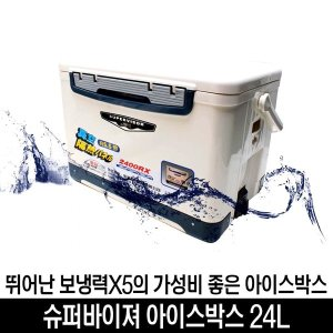 슈퍼바이져 아이스박스 2400RX/쿨러 낚시 중형 24L