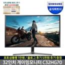 삼성 C32HG70 퀀텀닷 게이밍 모니터 144Hz LED 커브드
