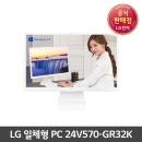 24V570-GR32K 딱 하루 특가 i3 올인원 일체형PC WIN10