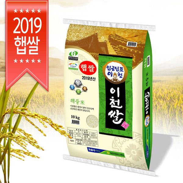 농협양곡  19년햅쌀/상등급  이천남부농협  임금님표 이천쌀 고시히카리 해들미 10kg
