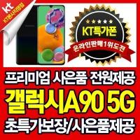 KT프라자 갤럭시A9 5G SM-A908NK 프리미엄사은품제공