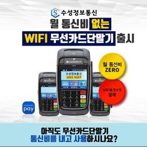스마트폰 와이파이 핫스팟 무선  카드단말기 KIS-8611