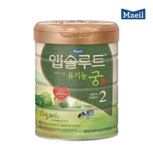 매일 앱솔루트 유기농궁 2단계 800g 1캔/분유