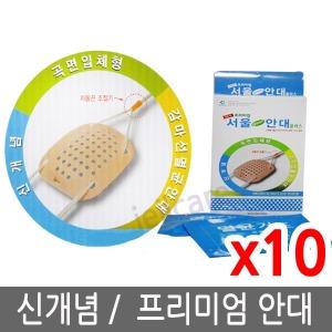 프리미엄 서울 그린안대 플러스 x10개/안대/멸균안대