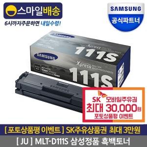(SU) MLT-D111S 삼성토너 M2027/M2077/M2079 정품토너