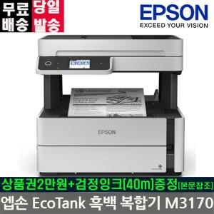 M3170 잉크포함 흑백 정품 무한잉크 팩스 복합기 an