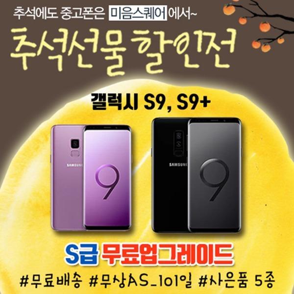 -여름특판- 갤럭시 S9/S9+ 64GB S급 공기계 중고폰