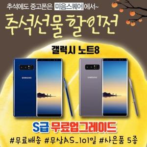 -여름특판- 갤럭시 노트8 64GB S급 공기계 중고폰