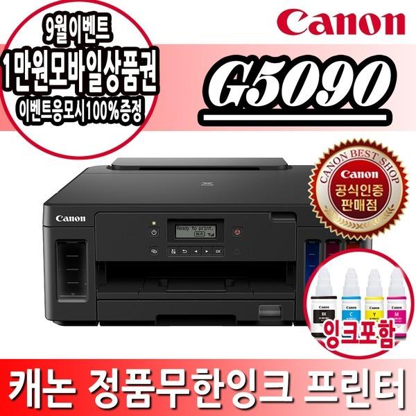 캐논 G5090 정품무한잉크 프린터 신제품