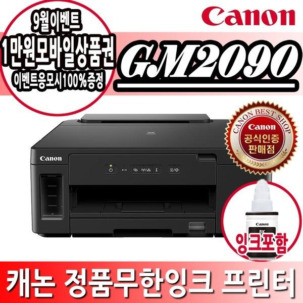 캐논 GM2090 정품무한잉크 프린터 양면인쇄 네트워크