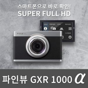 GXR1000a 2채널 블랙박스 SFHD/HD 4인치LCD 32GB