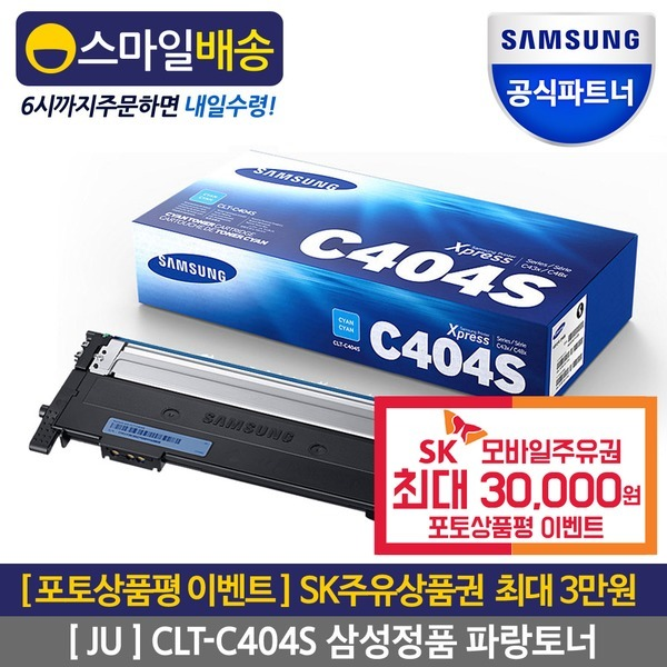 (SU) CLT-C404S 삼성토너 K404S/Y404S/M404S 정품토너