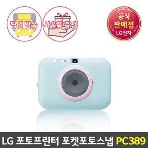 포켓포토스냅 포토프린터 즉석카메라 PC389 스카이블루