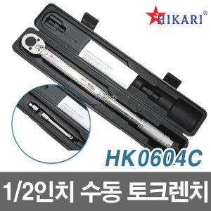 히카리 토크렌치 1/2인치 HK0604C/수동 드라이브 클릭