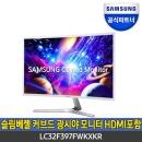 특가~삼성正品 C32F397(32) 80.1cm 커브드 LED 모니터