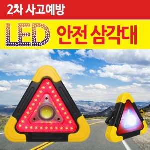 LED 안전삼각대 사고표시판 차량용 경광등 경광봉
