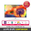 LG 32MP58HQW 32인치모니터 IPS FHD/예약 28~29일 도착