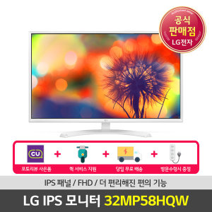 LG 32MP58HQW 32인치모니터 화이트 IPS패널 에어캡포장