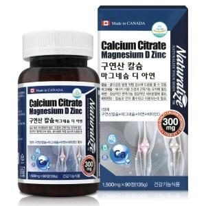 캐나다 구연산 칼슘 마그네슘 디 아연 90정