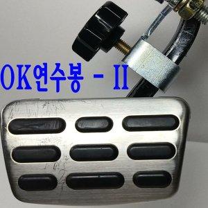 운전연수봉/연수봉/보조브레이크/브레이크봉