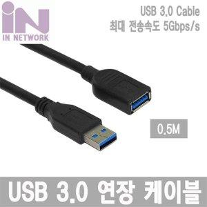 인네트워크 USB3.0 연장 케이블 0.5m/IN-U3AMF05M/몰