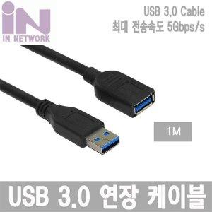인네트워크 USB3.0 연장 케이블 1m/IN-U3AMF1M/몰딩타
