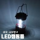 12구 LED전구 AA3개사용 LED캠핑랜턴 FARM-3AA12L