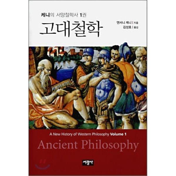 고대철학  앤서니 케니
