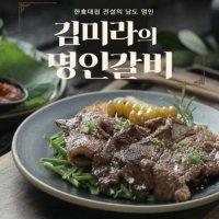 남도명인 김미라의 슈퍼갈비(10팩/총4kg )