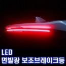 순정형 LED 면발광 보조브레이크등/브레이크등