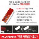 NVMe 방열판 (개봉장착)