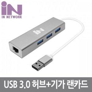 (IN-3U3L1) USB3.0 3포트 + 기가비트 랜카드 실버