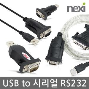 USB to RS232 시리얼 변환 젠더 컨버터 9핀 케이블