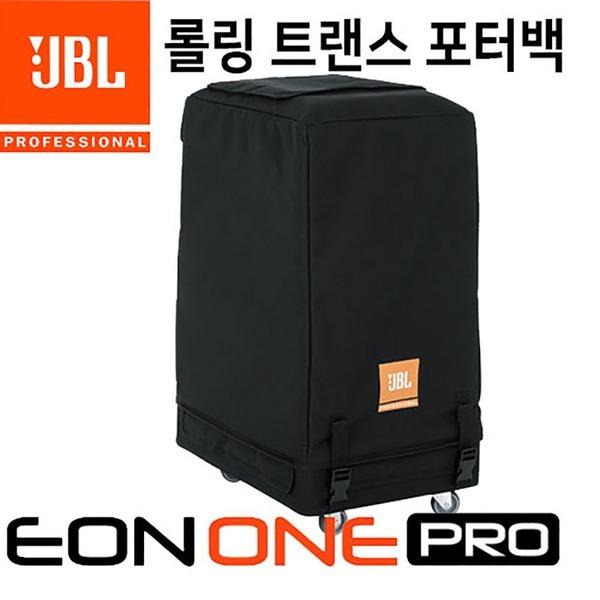 JBL EON ONE PRO 롤링 트랜스 포터백