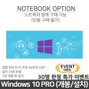 윈도우10 프로 64비트 (설치 후 발송) / CF0106TU 옵션