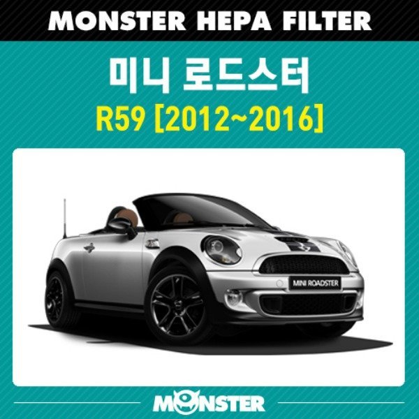 미니 로드스터 R59 몬스터 헤파 에어컨필터 MN524