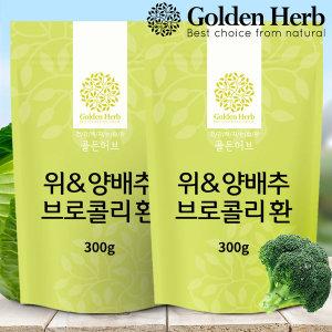 (1+1특가)위앤 양배추브로콜리환 600g(300g+300g)