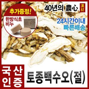 토종 백수오(절) 1200g/국내산