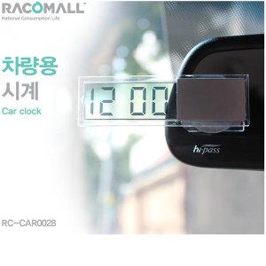 RC-CAR0028 차량용디지털시계 앞유리 부착형 시계