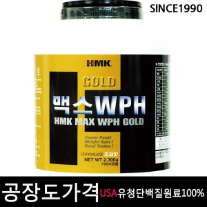 HMK 맥스WPH골드 쵸코맛 2300g 단백질보충제 /순수근육
