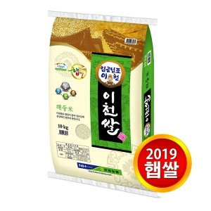 임금님표 이천쌀 10kg /2019년 햅쌀
