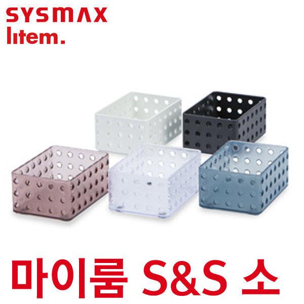 시스맥스  마이룸 S S 소(67030)/다용도함/소품함