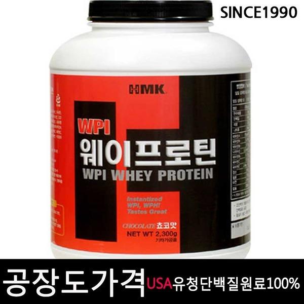 HMK WPI웨이프로틴 쵸코맛 2300g 유청 단백질보충제
