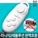 신형충전식 블루투스 게임패드 VR리모컨 손잡이끈포함