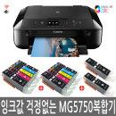 캐논 MG5750 포토 복합기 프린터 무한잉크 양면인쇄