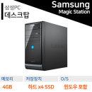 신품 SSD탑재 사무용 오피스 데스크탑 PC