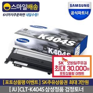 (SU) CLT-K404S 삼성토너 Y404S/C404S/M404S 정품토너